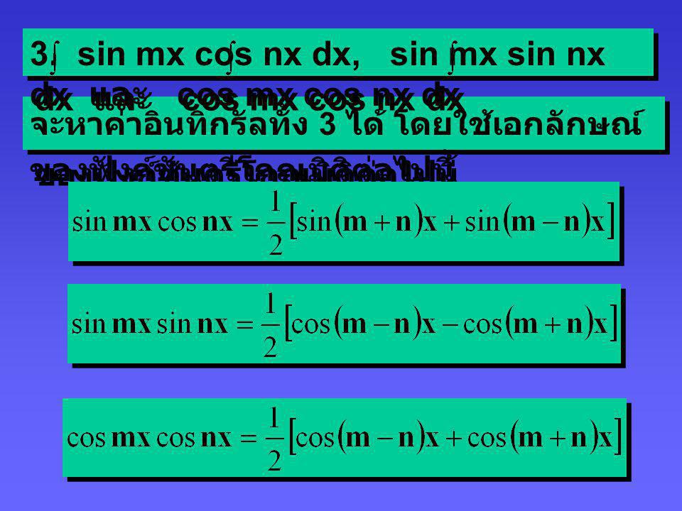 3. sin mx cos nx dx, sin mx sin nx dx และ cos mx cos nx dx