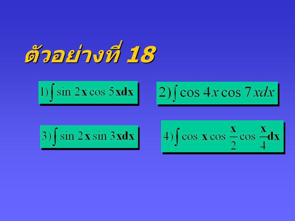 ตัวอย่างที่ 18