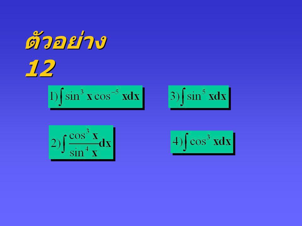 ตัวอย่าง 12