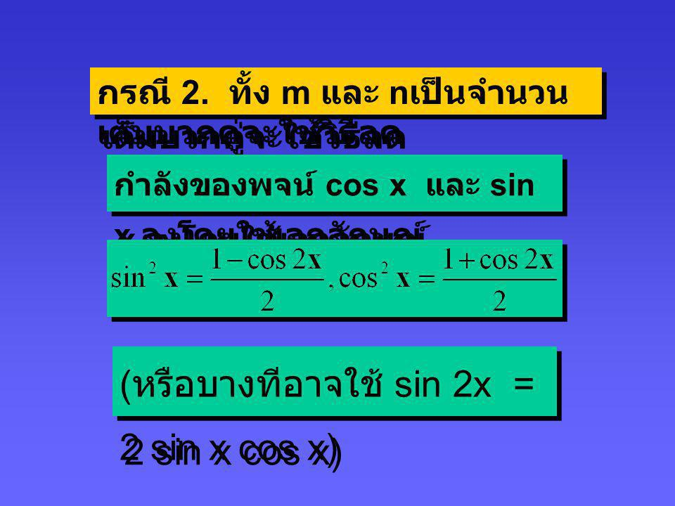 (หรือบางทีอาจใช้ sin 2x = 2 sin x cos x)