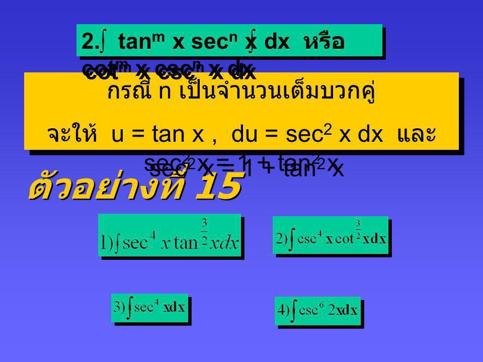 ตัวอย่างที่ 15 กรณี n เป็นจำนวนเต็มบวกคู่