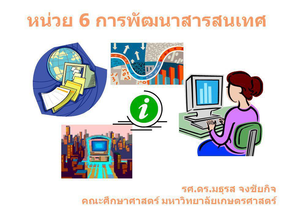 หน่วย 6 การพัฒนาสารสนเทศ