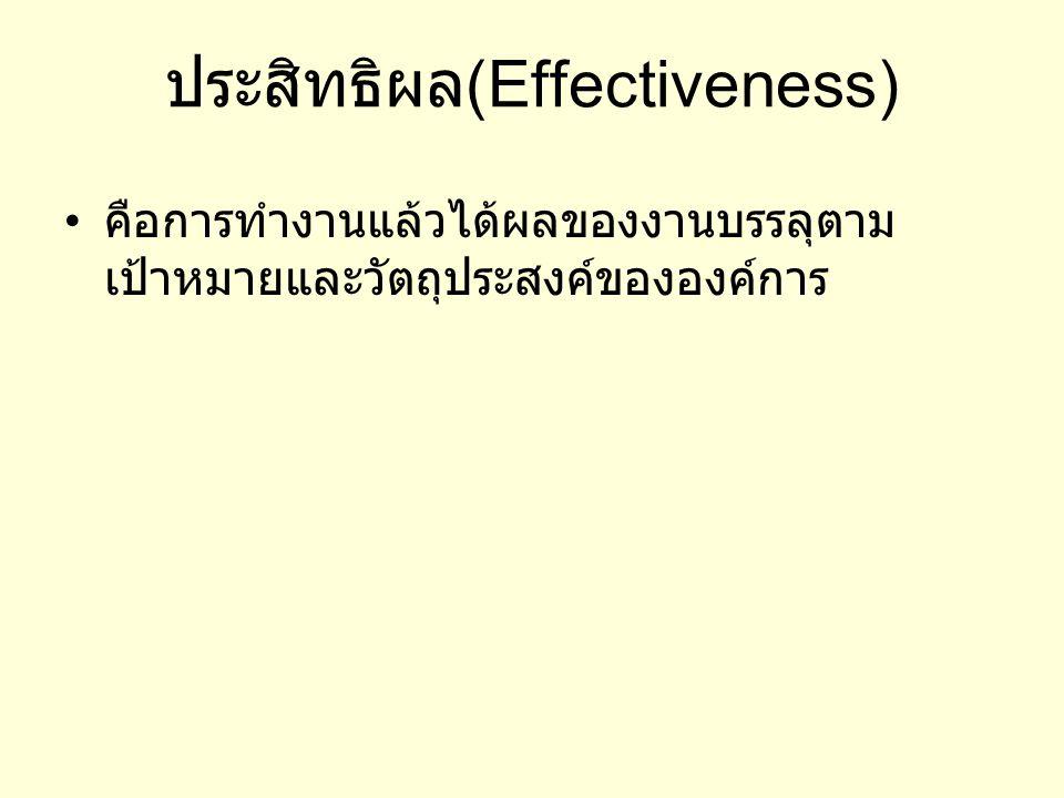 ประสิทธิผล(Effectiveness)