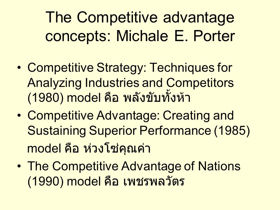 The Competitive advantage concepts: Michale E. Porter