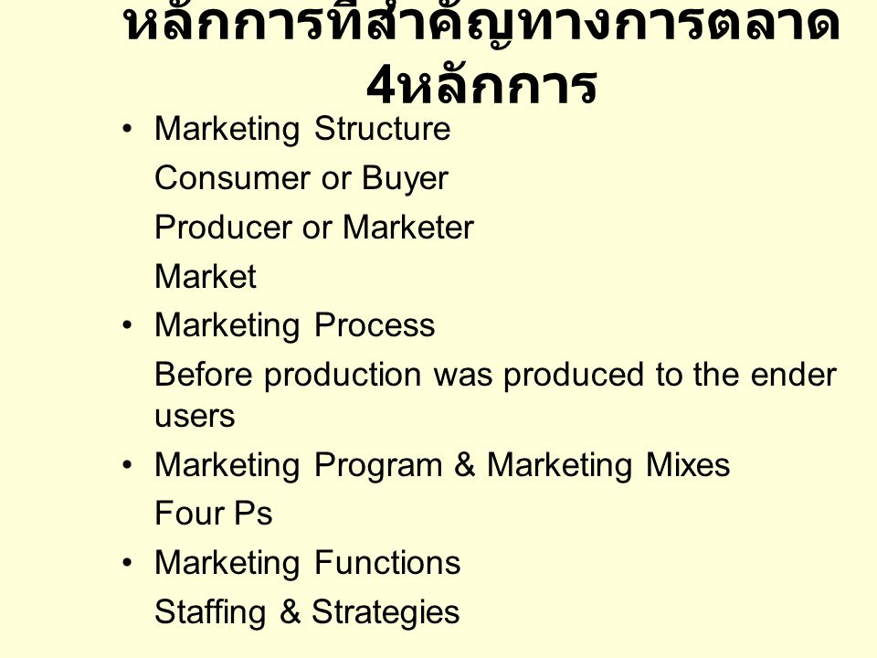 หลักการที่สำคัญทางการตลาด 4หลักการ