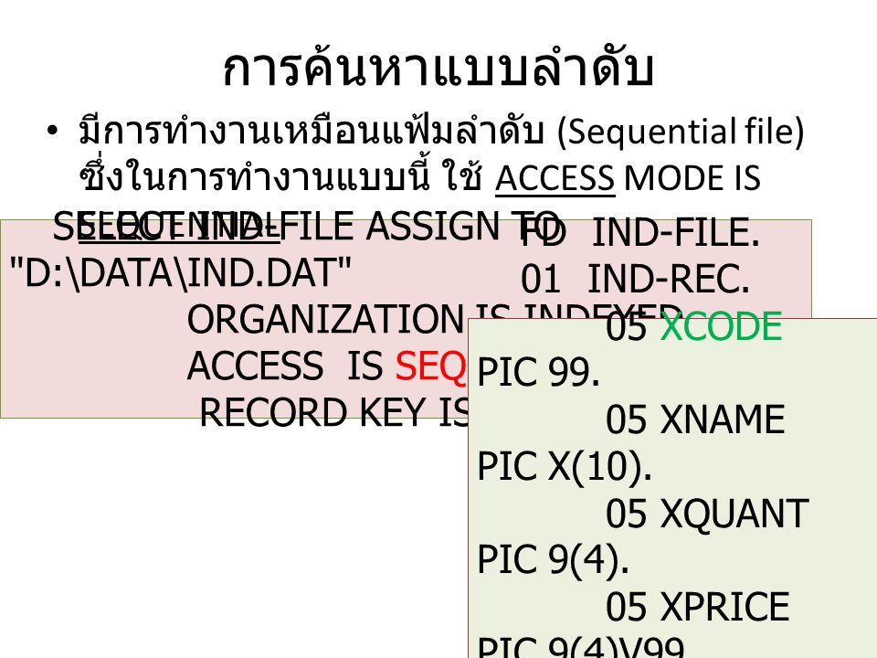 การค้นหาแบบลำดับ มีการทำงานเหมือนแฟ้มลำดับ (Sequential file) ซึ่งในการทำงานแบบนี้ ใช้ ACCESS MODE IS SEQUENTIAL.