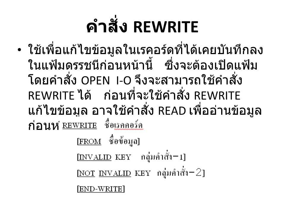 คำสั่ง REWRITE