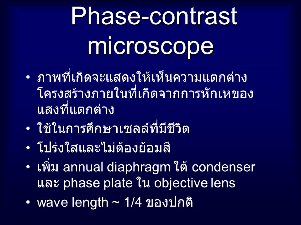 Phase-contrast microscope