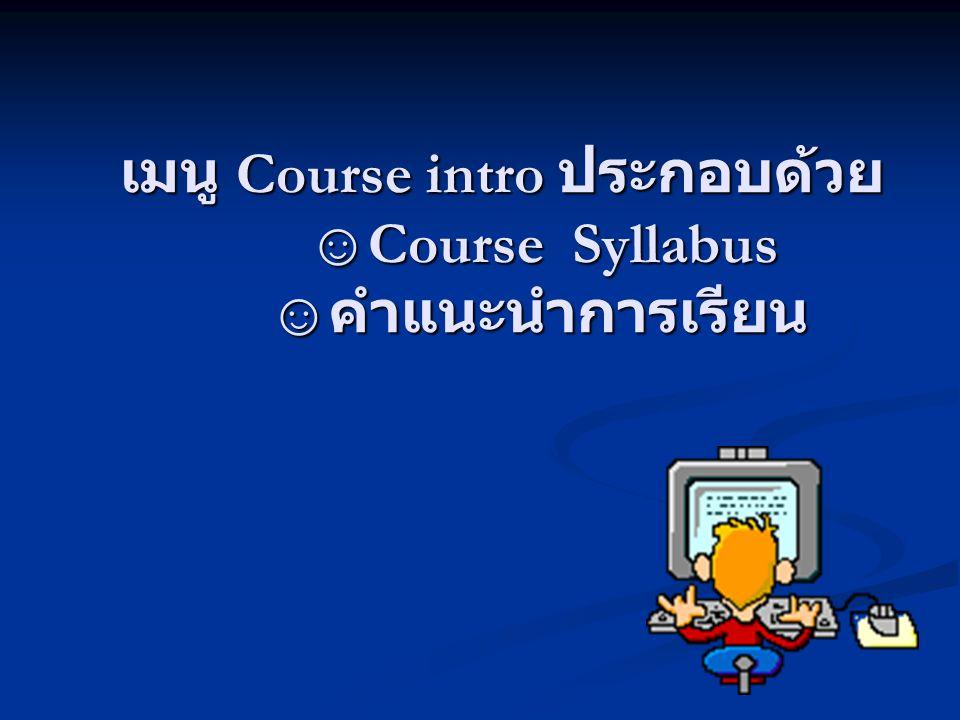 เมนู Course intro ประกอบด้วย ☺Course Syllabus ☺คำแนะนำการเรียน