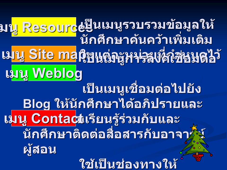 เมนู Resources เมนู Site map เมนู Weblog เมนู Contact