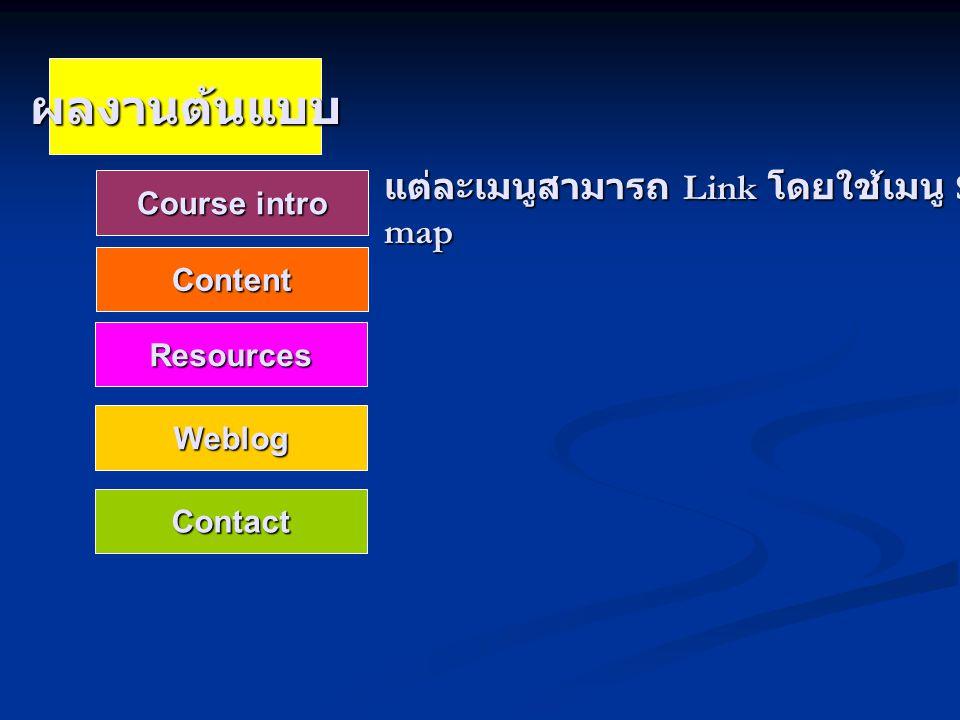 ผลงานต้นแบบ แต่ละเมนูสามารถ Link โดยใช้เมนู Site map Course intro