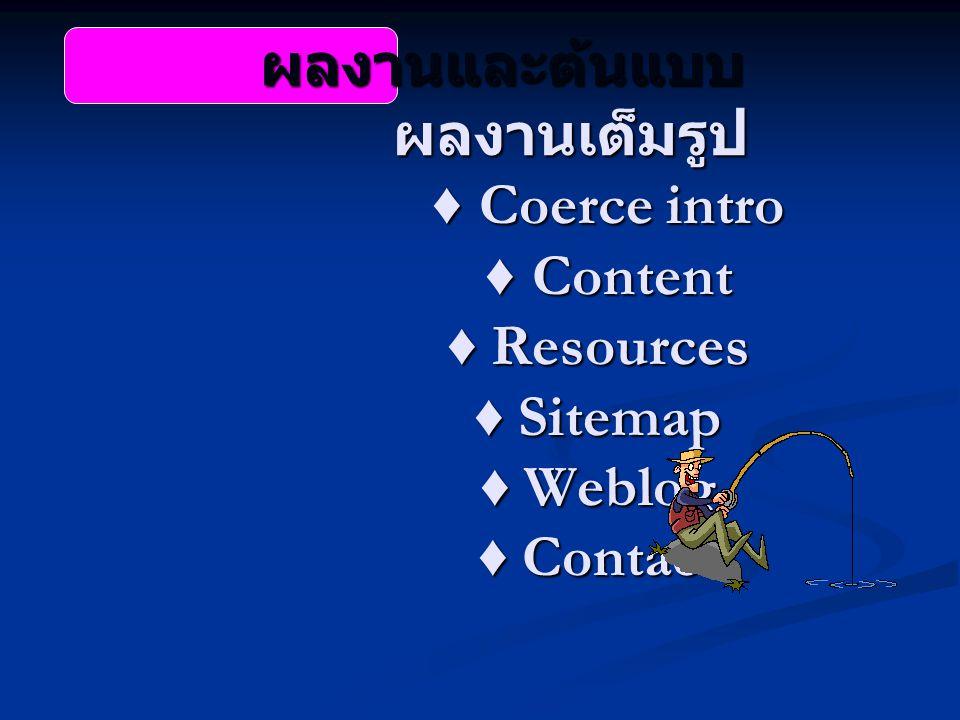 ผลงานและต้นแบบ ผลงานเต็มรูป ♦ Coerce intro ♦ Content ♦ Resources ♦ Sitemap ♦ Weblog ♦ Contact