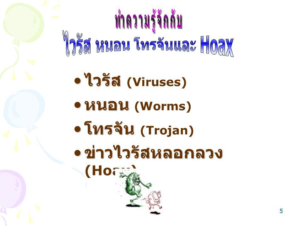 ไวรัส หนอน โทรจันและ Hoax