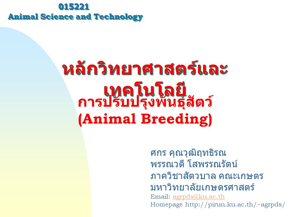 หลักวิทยาศาสตร์และเทคโนโลยี