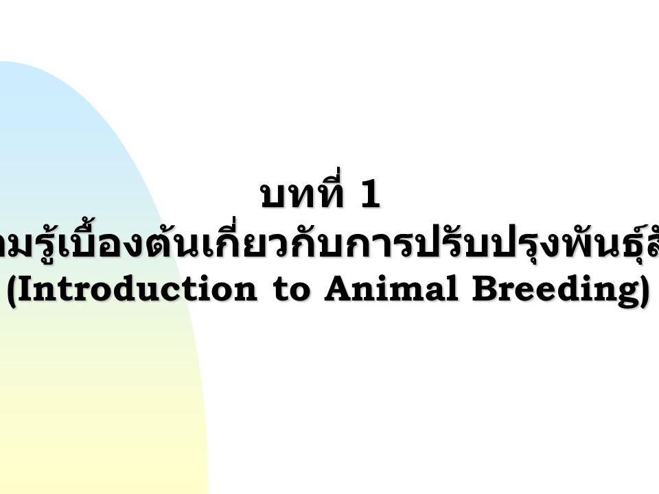บทที่ 1 ความรู้เบื้องต้นเกี่ยวกับการปรับปรุงพันธุ์สัตว์