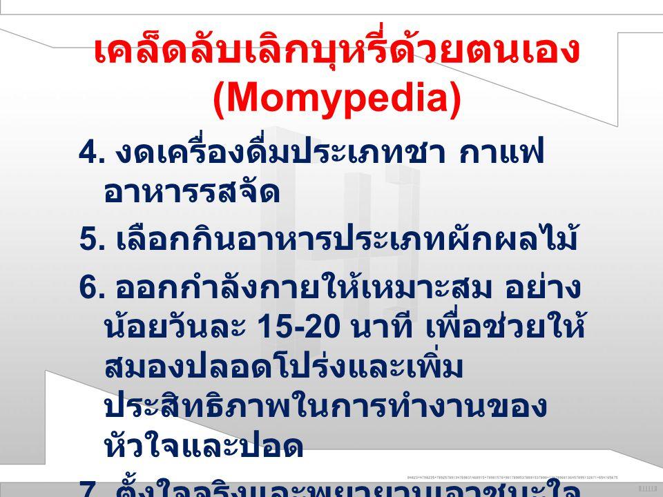 เคล็ดลับเลิกบุหรี่ด้วยตนเอง (Momypedia)