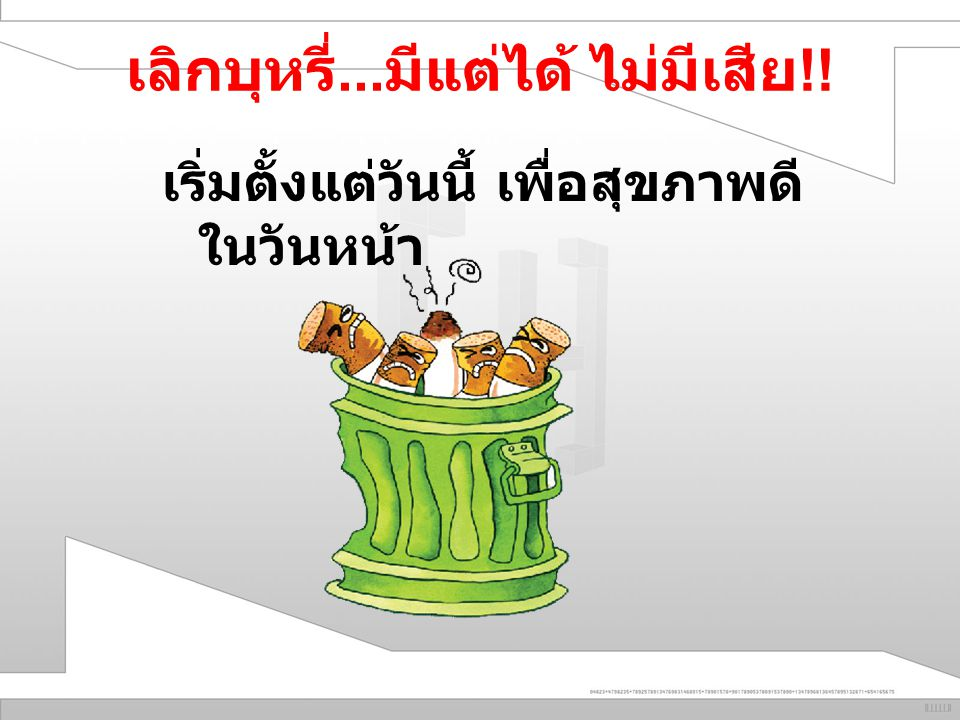 เลิกบุหรี่...มีแต่ได้ ไม่มีเสีย!!