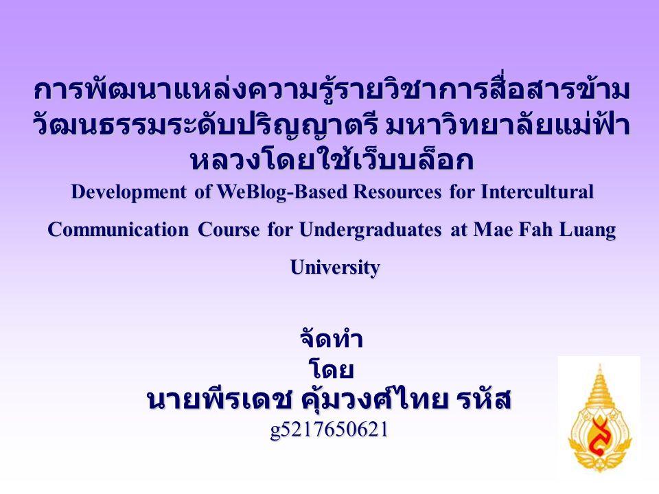 นายพีรเดช คุ้มวงศ์ไทย รหัส g5217650621
