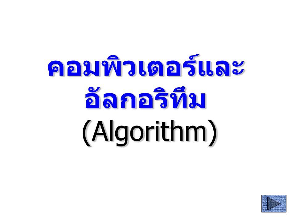คอมพิวเตอร์และอัลกอริทึม (Algorithm)