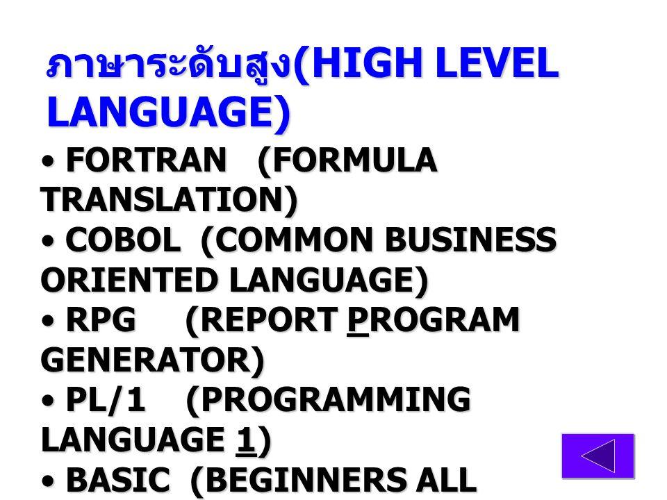 ภาษาระดับสูง(HIGH LEVEL LANGUAGE)