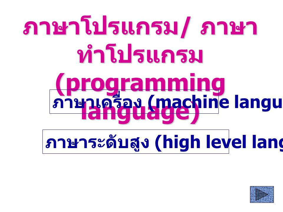 ภาษาโปรแกรม/ ภาษาทำโปรแกรม (programming language)