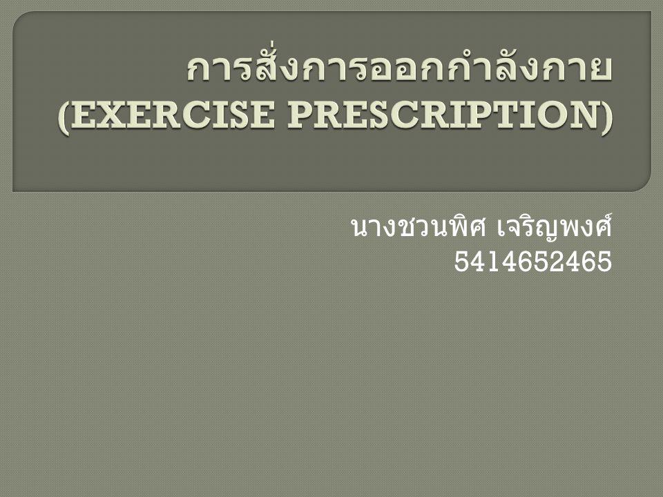 การสั่งการออกกำลังกาย (EXERCISE PRESCRIPTION)