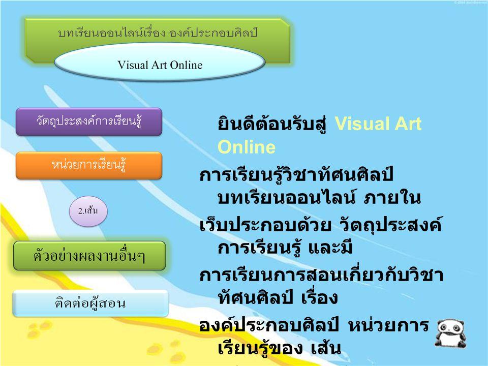 ยินดีต้อนรับสู่ Visual Art Online