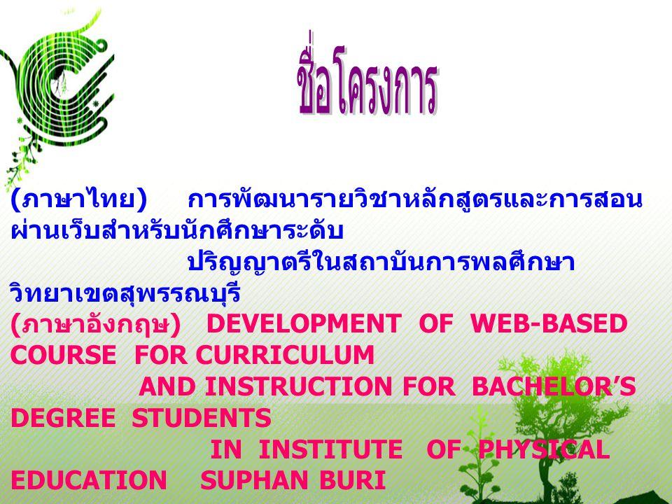 ชื่อโครงการ (ภาษาไทย) การพัฒนารายวิชาหลักสูตรและการสอน ผ่านเว็บสำหรับนักศึกษาระดับ. ปริญญาตรีในสถาบันการพลศึกษา วิทยาเขตสุพรรณบุรี