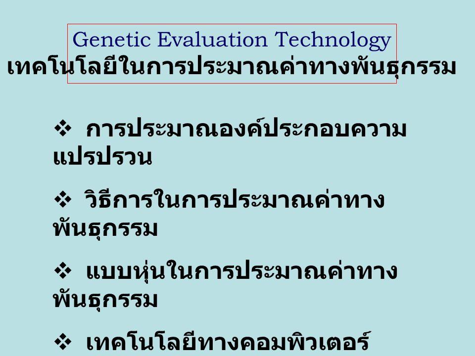 เทคโนโลยีในการประมาณค่าทางพันธุกรรม