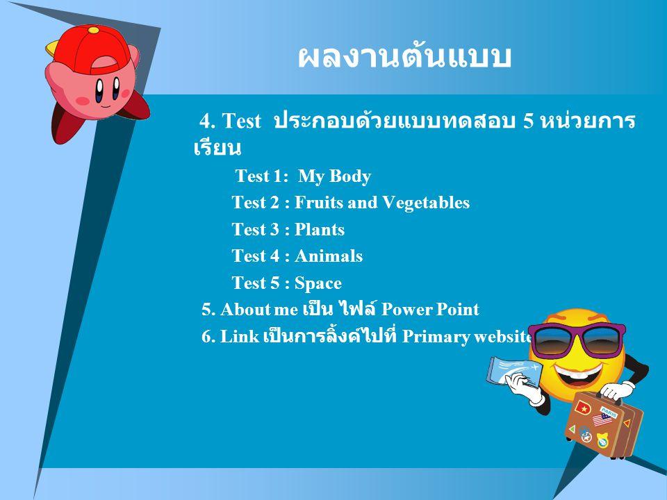 ผลงานต้นแบบ 4. Test ประกอบด้วยแบบทดสอบ 5 หน่วยการเรียน Test 1: My Body