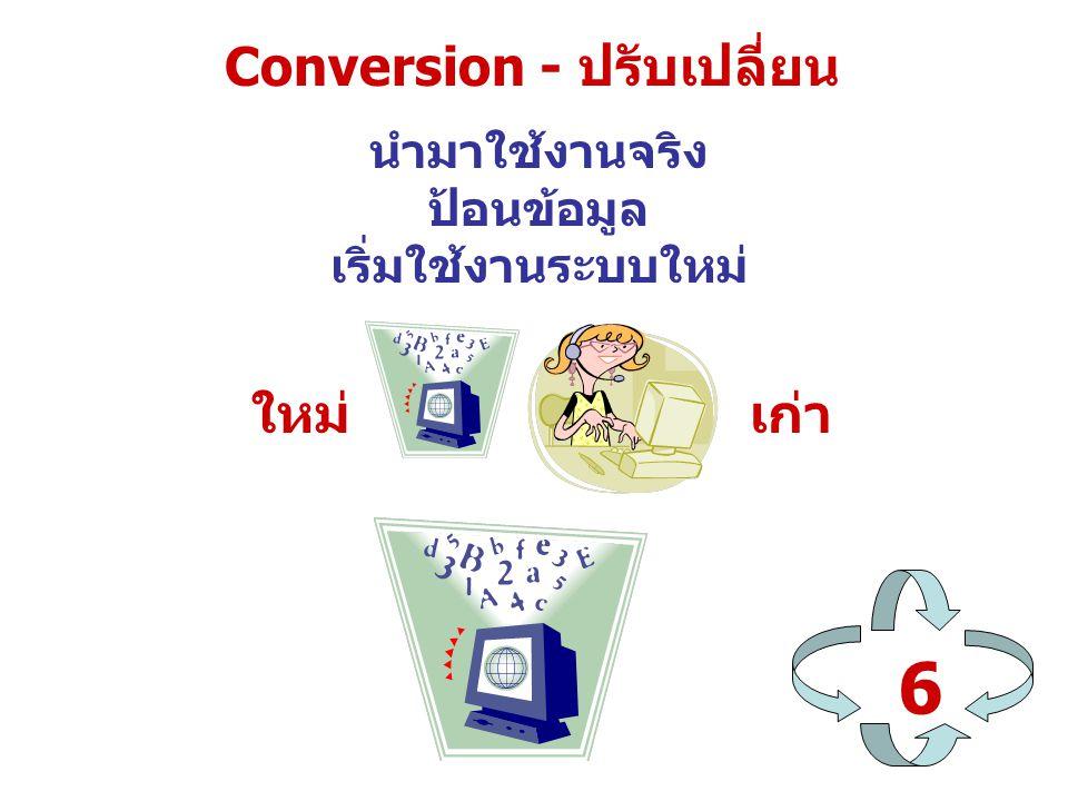 6 Conversion - ปรับเปลี่ยน ใหม่ เก่า นำมาใช้งานจริง ป้อนข้อมูล