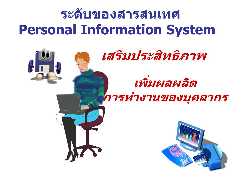 Personal Information System