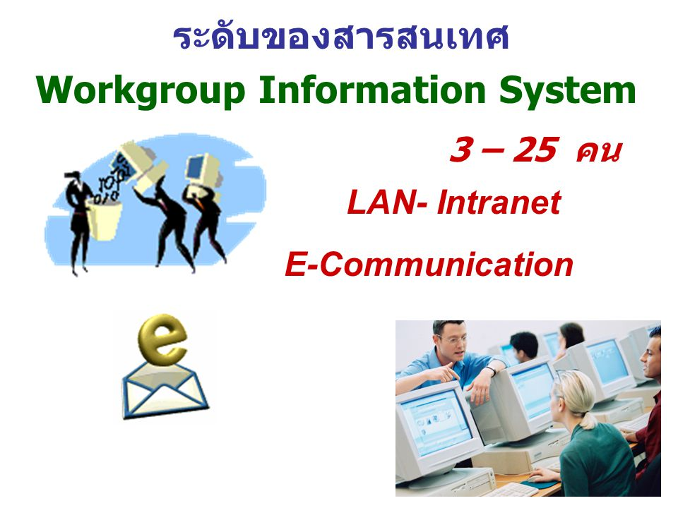 Workgroup Information System
