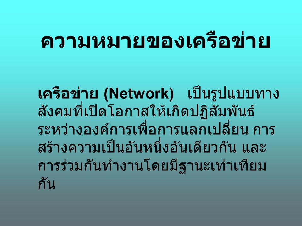 ความหมายของเครือข่าย