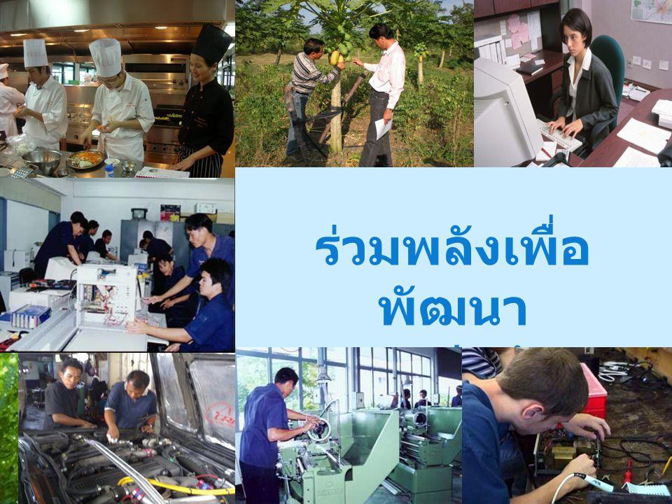 ร่วมพลังเพื่อพัฒนา การอาชีวศึกษาไทย
