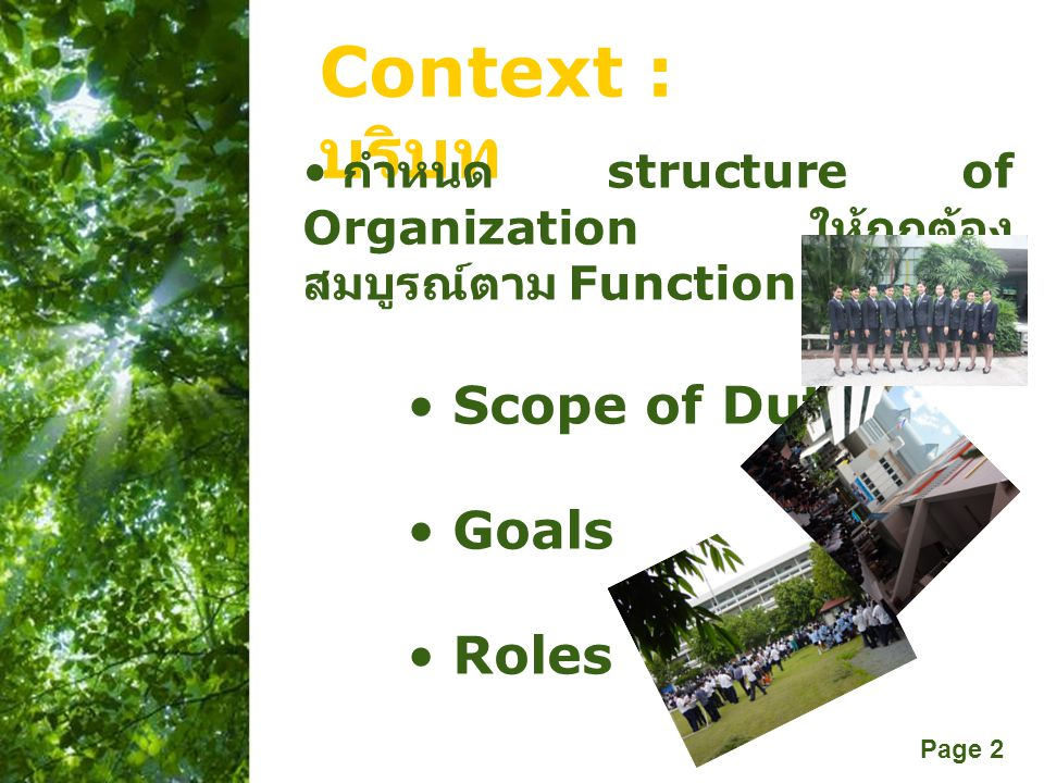 Context : บริบท Scope of Duty Goals Roles