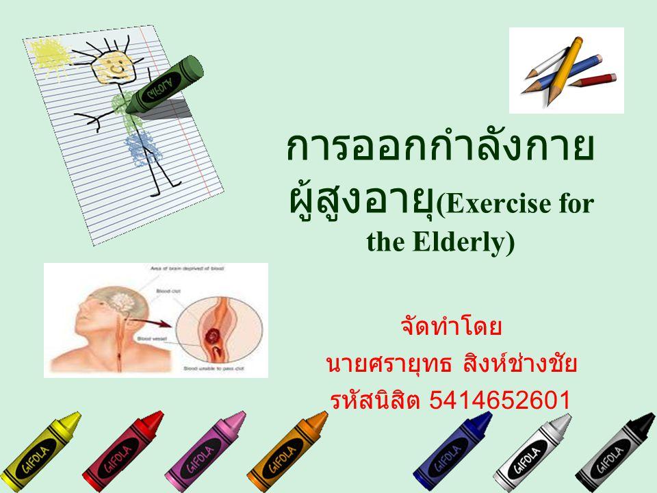 การออกกำลังกายผู้สูงอายุ(Exercise for the Elderly)