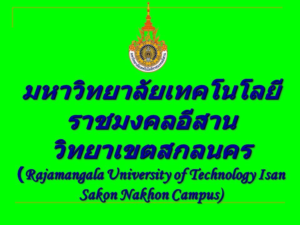 มหาวิทยาลัยเทคโนโลยีราชมงคลอีสาน