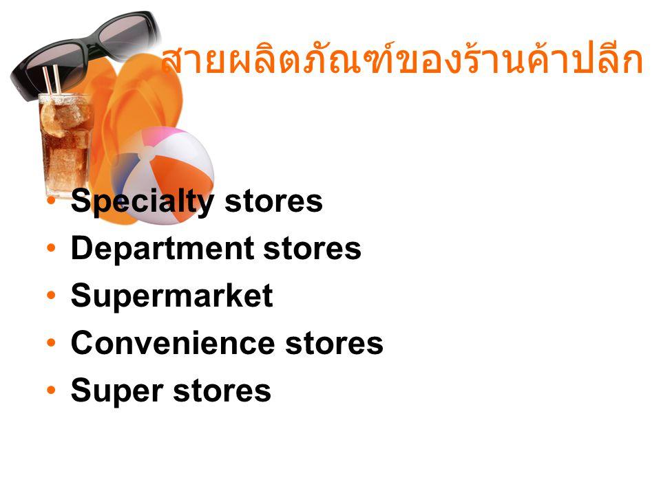 สายผลิตภัณฑ์ของร้านค้าปลีก