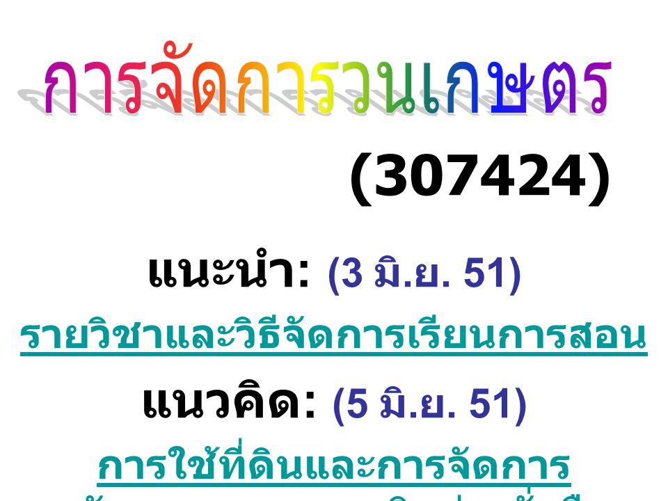 (307424) แนะนำ: (3 มิ.ย. 51) แนวคิด: (5 มิ.ย. 51)