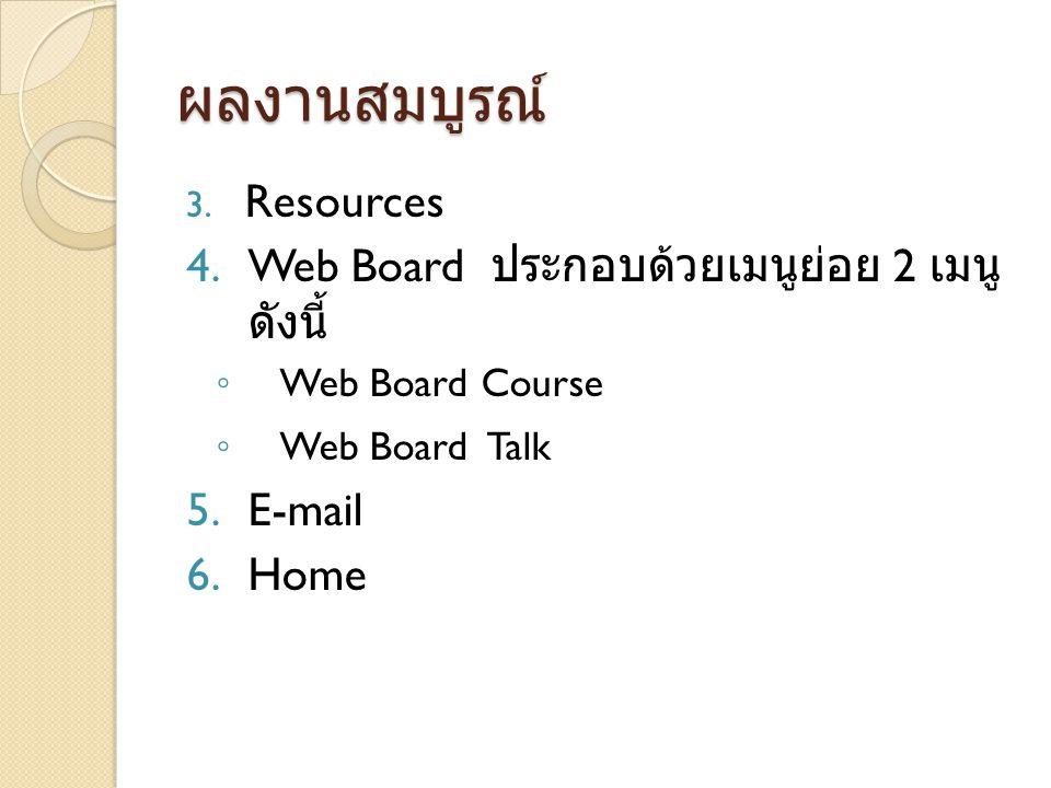 ผลงานสมบูรณ์ Resources Web Board ประกอบด้วยเมนูย่อย 2 เมนู ดังนี้