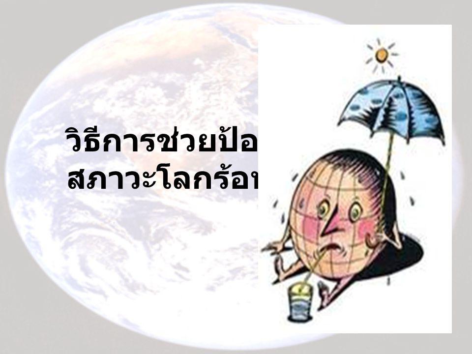 วิธีการช่วยป้องกัน สภาวะโลกร้อน