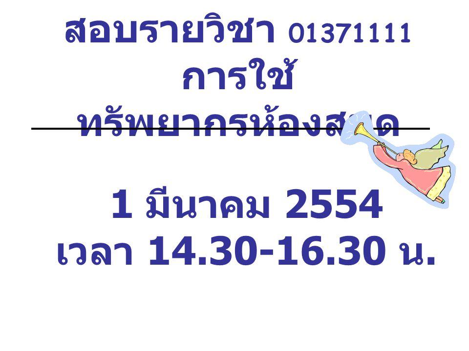 สอบรายวิชา 01371111 การใช้ทรัพยากรห้องสมุด
