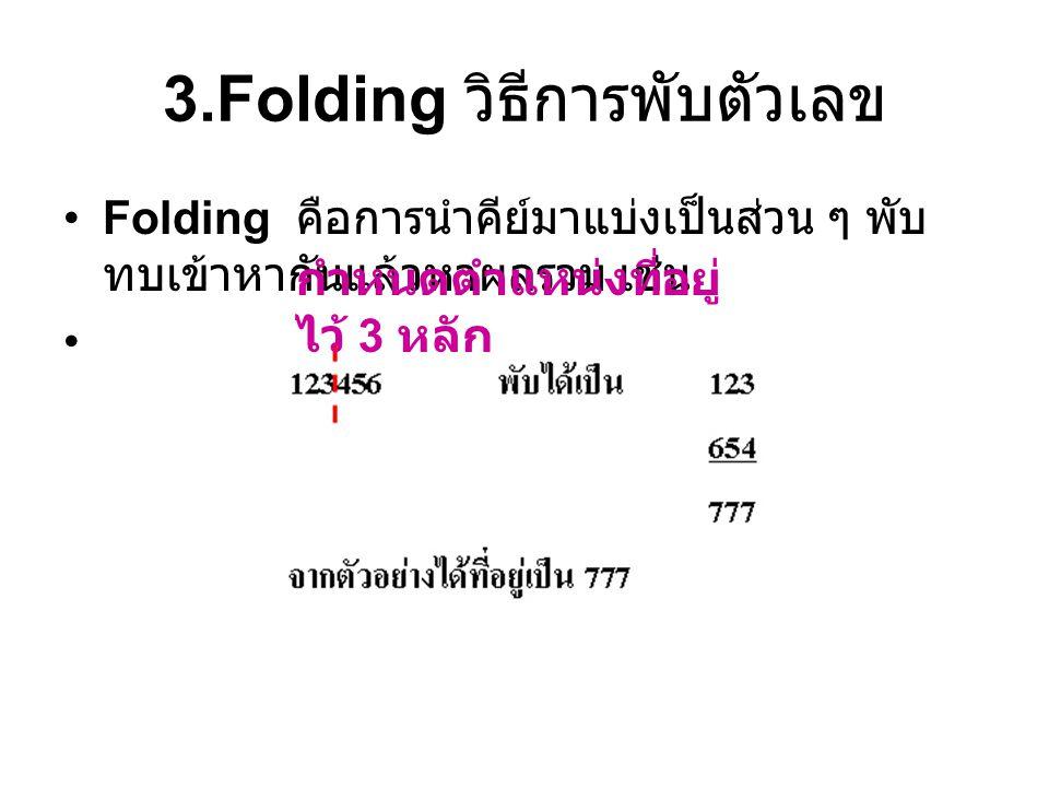 3.Folding วิธีการพับตัวเลข