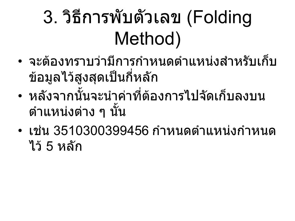 3. วิธีการพับตัวเลข (Folding Method)