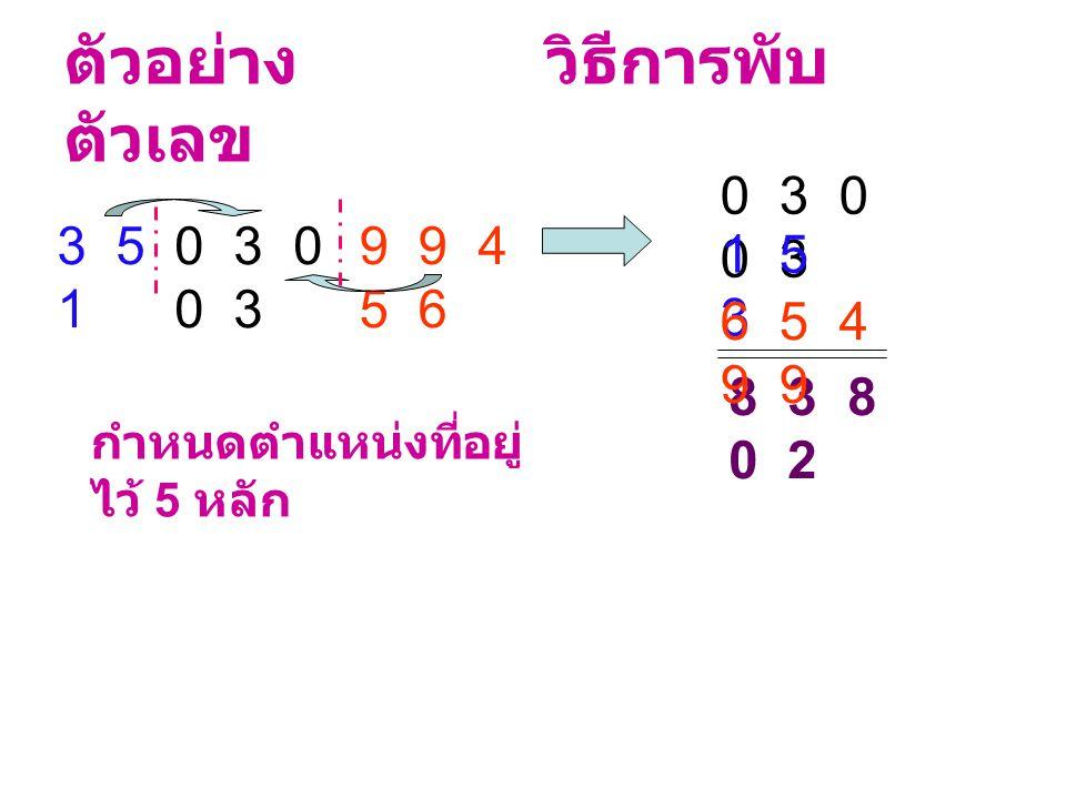 ตัวอย่าง วิธีการพับตัวเลข