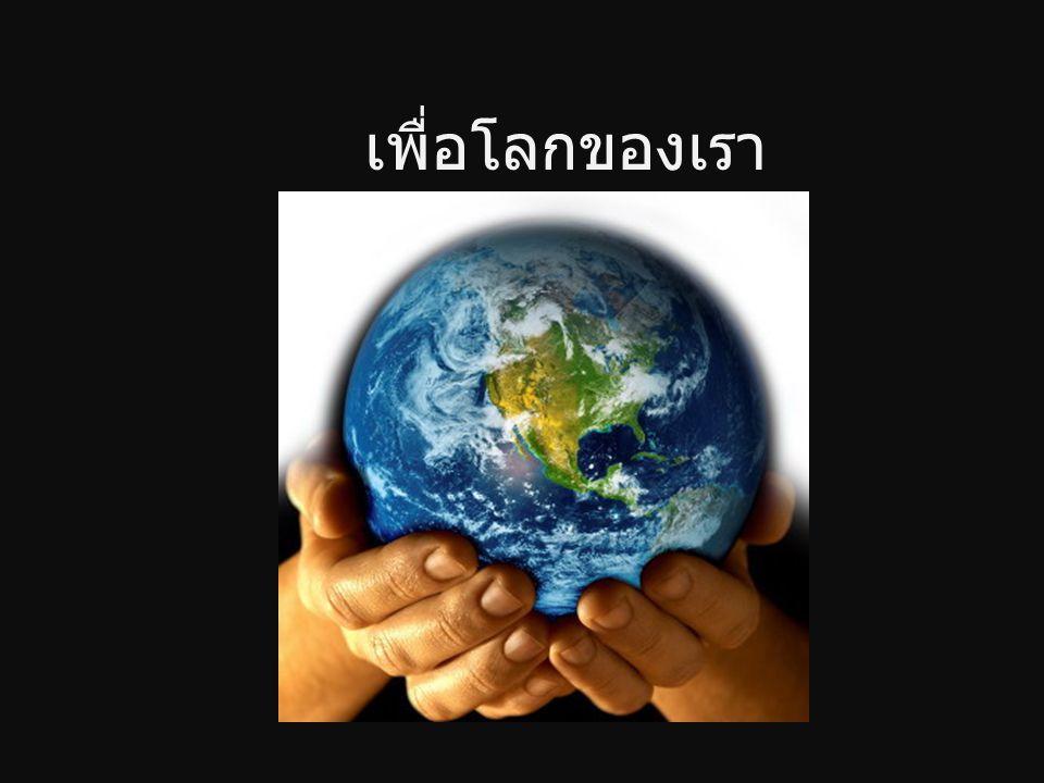 เพื่อโลกของเรา