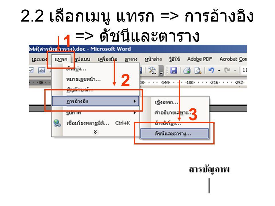 2.2 เลือกเมนู แทรก => การอ้างอิง => ดัชนีและตาราง