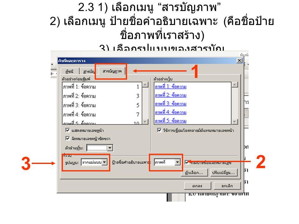 2.3 1) เลือกเมนู สารบัญภาพ 2) เลือกเมนู ป้ายชื่อคำอธิบายเฉพาะ (คือชื่อป้ายชื่อภาพที่เราสร้าง) 3) เลือกรูปแบบของสารบัญ