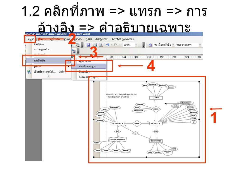 1.2 คลิกที่ภาพ => แทรก => การอ้างอิง => คำอธิบายเฉพาะ